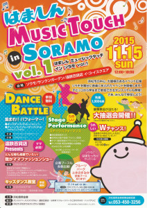MUSIC TOUCH2015-1